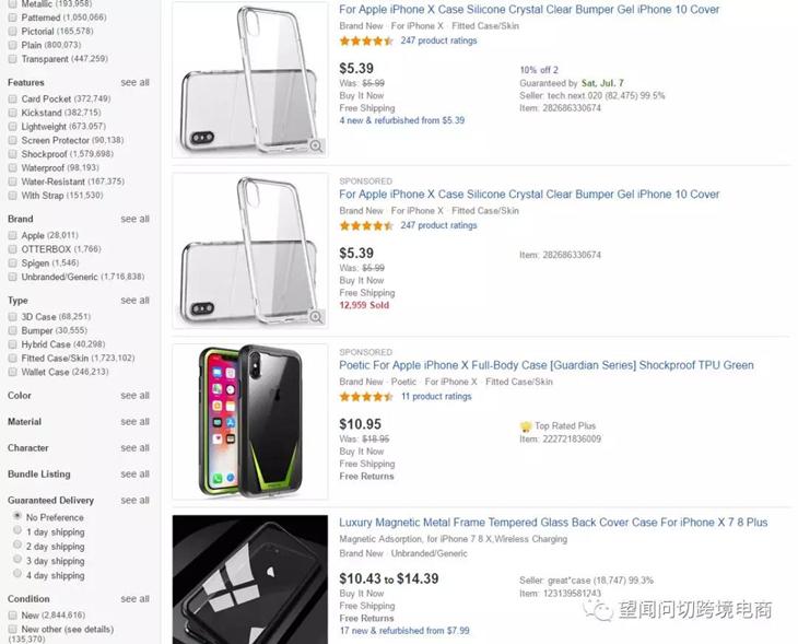 一招玩转eBay海外仓初级选品
